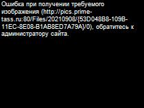 http://1prime.ru/images/77034/06/770340644.jpg