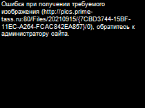 http://1prime.ru/images/83226/40/832264000.jpg