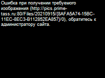 http://1prime.ru/images/82776/09/827760977.jpg