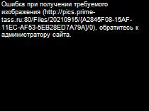 http://1prime.ru/images/83141/86/831418684.jpg