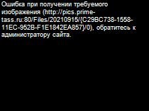 http://1prime.ru/images/82260/15/822601584.jpg