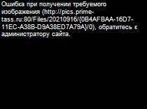 http://1prime.ru/images/83264/76/832647644.jpg