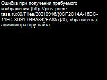 http://1prime.ru/images/83382/77/833827749.jpg