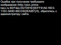 http://1prime.ru/images/76217/34/762173457.jpg