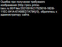 http://1prime.ru/images/76452/92/764529234.jpg