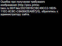 http://1prime.ru/images/83321/33/833213325.jpg
