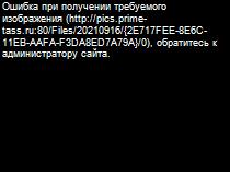 http://1prime.ru/images/83331/83/833318307.jpg