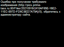 http://1prime.ru/images/83308/43/833084389.jpg