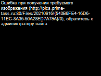 http://1prime.ru/images/82370/82/823708286.jpg