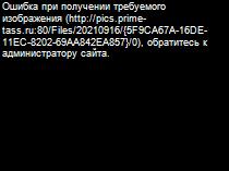 http://1prime.ru/images/83341/10/833411091.jpg