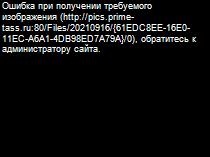 http://1prime.ru/images/82730/36/827303664.jpg