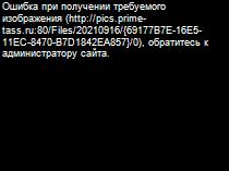 http://1prime.ru/images/83332/07/833320762.jpg