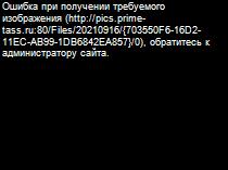 http://1prime.ru/images/76342/24/763422495.jpg