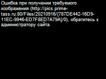http://1prime.ru/images/82701/20/827012039.jpg