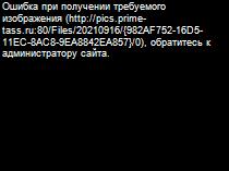http://1prime.ru/images/82120/59/821205957.jpg