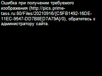 http://1prime.ru/images/81910/09/819100954.jpg