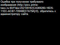 http://1prime.ru/images/83148/75/831487597.jpg