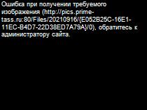 http://1prime.ru/images/83327/83/833278356.jpg