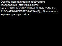 http://1prime.ru/images/82858/01/828580128.jpg