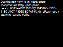 http://1prime.ru/images/83314/74/833147490.jpg