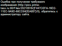 http://1prime.ru/images/83406/66/834066603.jpg