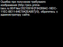 http://1prime.ru/images/77101/10/771011053.jpg