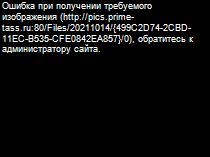 http://1prime.ru/images/82810/90/828109089.jpg