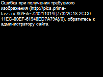http://1prime.ru/images/83167/84/831678498.jpg