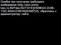 http://1prime.ru/images/82813/54/828135457.jpg