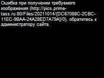 http://1prime.ru/images/83407/37/834073723.jpg