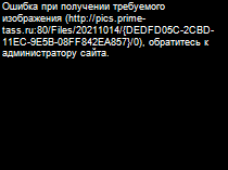 http://1prime.ru/images/83334/80/833348025.jpg